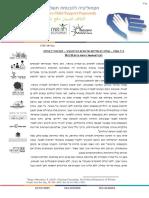 נייר עמדה - עבודה לא מדווחת 20.2.18.pdf