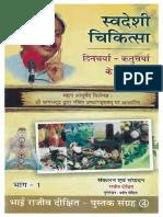 SwadeshiChikitsa-1_text.pdf
