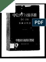 Nakajima Douglas DC-2 Manual