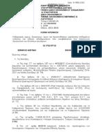 Χορήγησης Επιδομάτων ΚινδύνουΨ1Β56-Ο3Ο