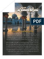 Siratemustaqeem Urdu September Issue 2017