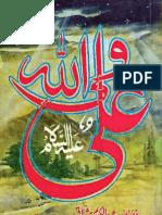 Ali Un Waliyullah by Abdul Karim Mushtaq