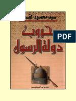 حروب دولة الرسول ج1