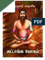 ATTANGA YOGAM (www.tamilpdfbooks.com).pdf