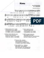 Любэ-Конь.pdf