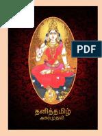 tamil lexicon.pdf