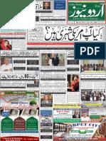 Urdu News USA - March 28, 2018