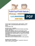 حل الواجبات AOU 00966597837185 #  الجامعة العربية المفتوحة + مهندس أحمد