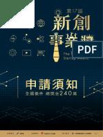#詹翔霖老師-第17屆新創事業獎