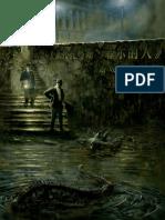 《杀死托马斯·菲尔的人》游戏主持指南