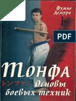 88836089-Tonfa.pdf
