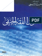 Hanafi Fiqh Usool by Dr Wahbah Zuhaily (Hanafi Jurisprudence rulings)
