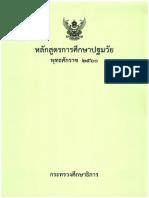 หลักสูตรปฐมวัย 2560