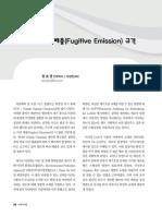 Fugitive Emission