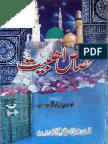 Khasais'e Ahle-Baiyt (Ridhwanullahi Taala Alehem Ajmaein) [Urdu]