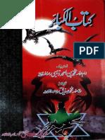 Kitab al-Kabair [Urdu]