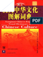 248021572-Longman-Chinese-english-Visual-Dictionary-Of-Chinese-Culture.pdf