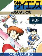 [Paku] Manga Science Vol 01
