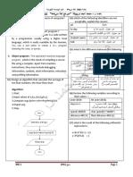إجابة HW1 قسم الكهربية 2018 -.pdf