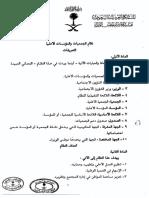 نظام الجمعيات والمؤسسات الأهلية_2