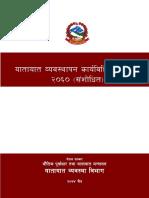 यातायात व्यवस्थापन कार्यविधि निर्देशिका (२०६०) संशोधित २०७४ चैत्र