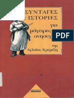 Syntages_kai_istories_gia_mageires_me_anisixies.pdf