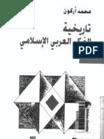 تاريخية الفكر العربى الاسلامى_ محمد اركون