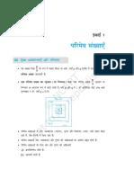 Rational Numbers (HIndi)