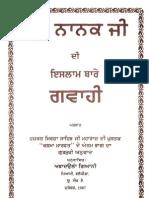 Guru Nanak Dev Ji Di Islam Bare Gawahi (Punjabi)