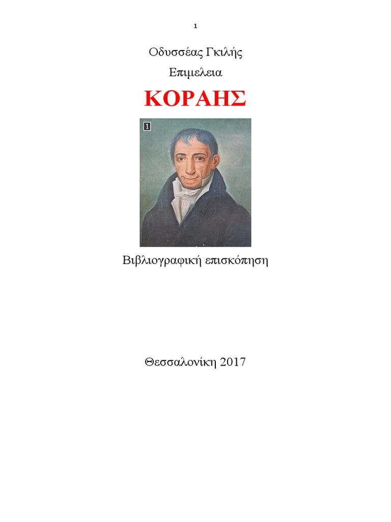 Οδυσσέας Γκιλής. Κοραής Βιβλιογραφική Επισκόπηση. Θεσσαλονίκη 2017 38f352897c3
