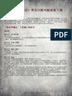 FAQ-200218-CHN