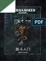 warhammer_40000_zh_cn.pdf