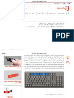 استخدامات أزرار f الموجودة في لوحة المفاتيح - عالم الكمبيوتر