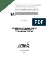 atmega121.pdf