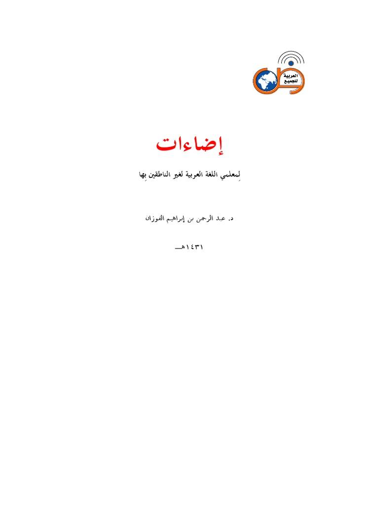 4ff2fb3b5d252 Idhaat Arabic for All Arabic Quantum (23 views)