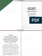 أسرار العبادات - أحمد الرفاعي