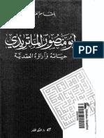 أبو منصور الماتريدي حياته وآراؤه العقدية - بلقاسم الغالي