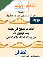 هدية لك..pdf