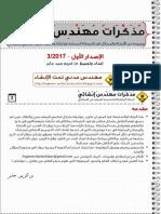 نموذج تقرير هندسي جاهز Pdf