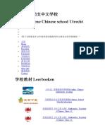 2荷兰乌特勒支中文学校
