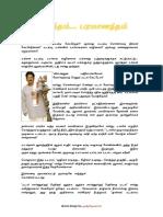 Aanandam Paramanandham-suki Sivam