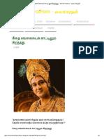 கீதை கங்கையைக் காட்டிலும் சிறந்தது. - Mahabharatham - மகாபாராதம்.pdf