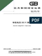 GB 3805-2008 特低电压(elv)限值