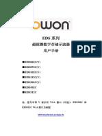 Eds系列超便携示波器用户手册 v1.6.3