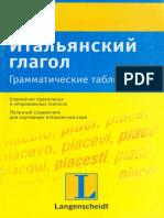 Херманн Виллерс_Итальянский глагол_2011.pdf