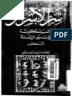 Sirr asrar (Secretum Secretorum).pdf