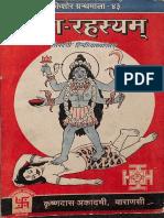Tara Rahasya Shiva Datti Hindi Vyakhya Shiva Dutta Mishra Shastri Chowkambha 1992