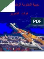 المقاومة الوطنية اللبنانية  وثيقة من اعداد    قوات  التحرير  تشرين الثاني  1987