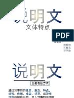 说明文_作文教学