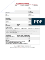 Application Form China